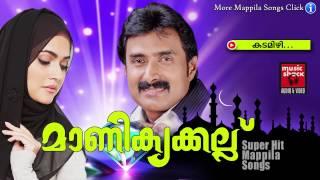 കടമിഴി ....Malayalam Mappila Pattukal   Manikyakallu   Malayalam Mappila Songs