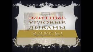 КУПИТЬ НЕДОРОГОЙ УГЛОВОЙ ДИВАН В МОСКВЕ(КУПИТЬ НЕДОРОГОЙ УГЛОВОЙ ДИВАН В МОСКВЕ http://uglovie-divany.ru/kupit-nedorogoj-uglovoj-divan-v-moskve/ Допустим, Вам надо купить недор..., 2016-06-12T15:43:19.000Z)