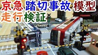 京急踏切事故を鉄道模型Nゲージで再現!自動踏切で神奈川新町駅を【迷列車を買う39】