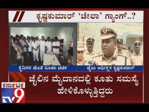 Serious Questions Being Raised Over Shifting of 20 Convicts from Bangalore to Bellary Central Jail