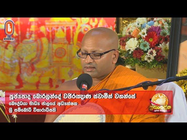 Susandesha News | 2020-03-29 | 8.30 PM | සුසංදේශ පුවත් විකාශය