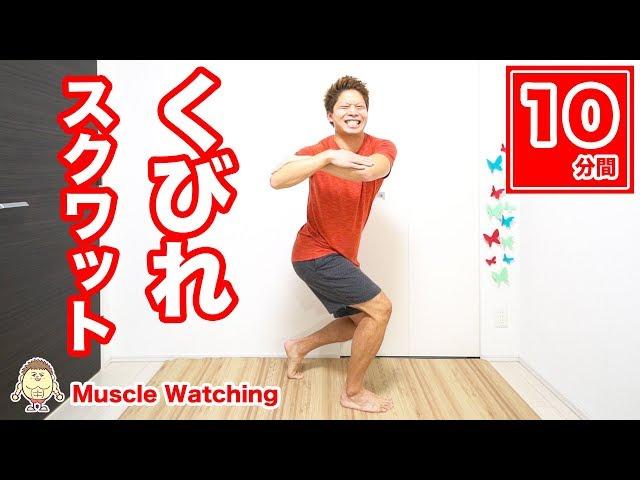 【10分】すごいくびれスクワット!ウエストシェイプの決定版! | Muscle Watching