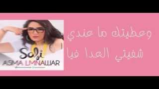 safi asma lmnawar lyrics