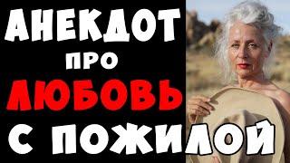 АНЕКДОТ про Пожилую Любовницу и Молодого Ухажера Самые Смешные Свежие Анекдоты