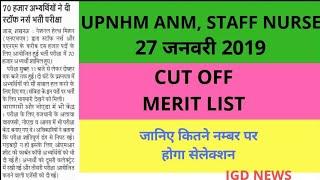 UPNHM ANM,Staff Nurse CUT OFF   27 JANUARY 2019   MERIT LIST   BY JGD NEWS