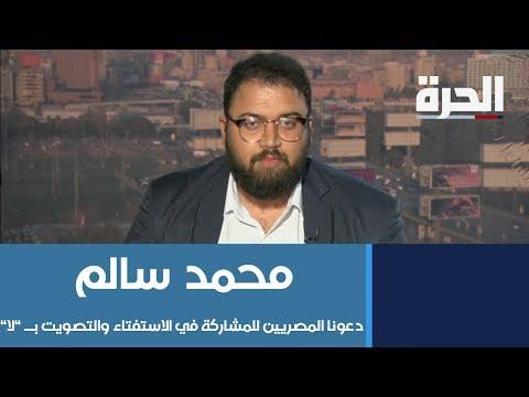 """محمد سالم: دعونا المصريين للمشاركة في الاستفتاء والتصويت بـ """"لا"""""""