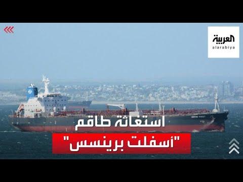 تسجيل صوتي لطاقم -أسفلت برينسس- يستغيث خلال محاولة اختطاف الناقلة نحو إيران