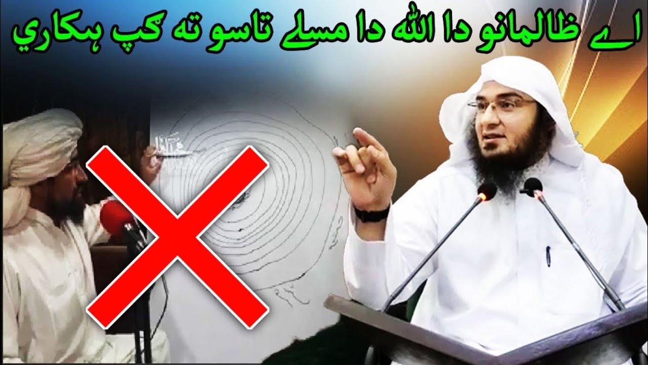 Download Da Allah Arsh   Sheikh Abu Hassan Ishaq Swati Pashto Bayan   Abu Hassan   Lesson   Islamic