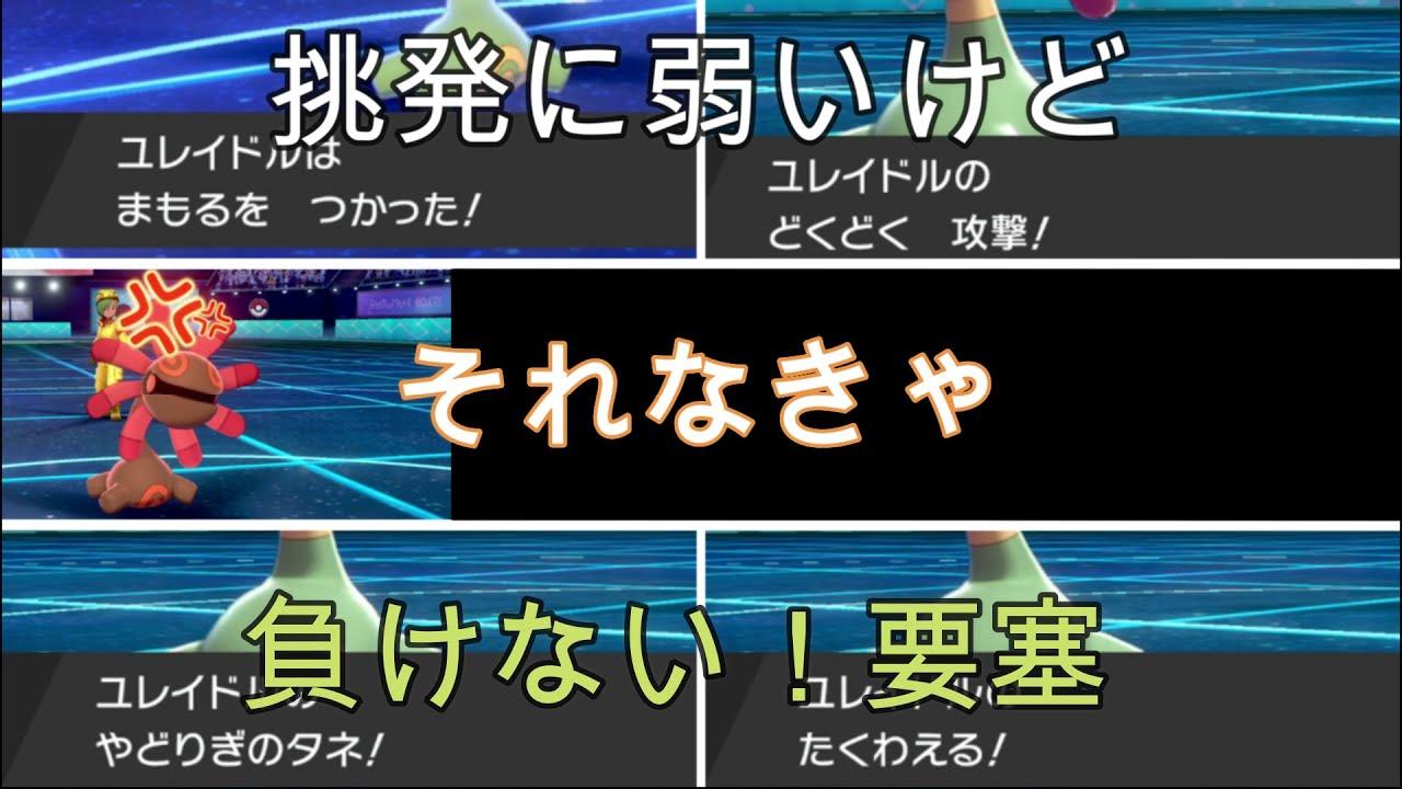 盾 タネ 剣 やどり ぎの 【ポケモン剣盾】キョダイマックスできるフシギダネとゼニガメが今ならもらえる!
