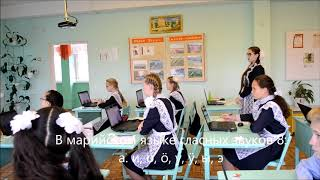 Урок марийского языка в 8 классе МОУ Большепаратская СОШ Волжского района Республики Марий Эл