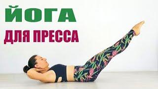 Йога: фокус ПРЕСС 40 мин | Практика повторов | chilelavida