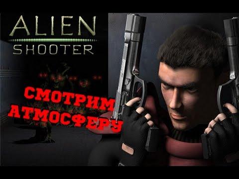 Смотр Алиен Шутер (Alien Shooter)