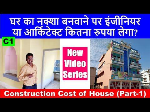 Engineer and Architect charge for House Plan | Construction Cost of House-1 | Ghar banane par kharch