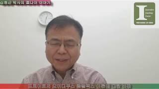 신현근 박사의 호나이 이야기: 프로이트의 오이디푸스 콤…