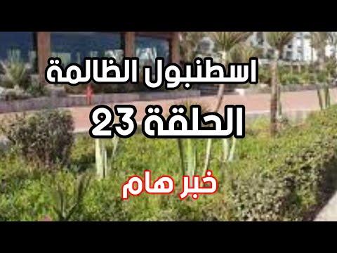 مسلسل اسطنبول الظالمة الحلقة 23 خبر هام ومفاجئ قد يتسبب في توقيف المسلسل
