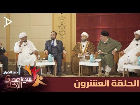 برنامج سواعد الإخاء 6 الحلقة 20