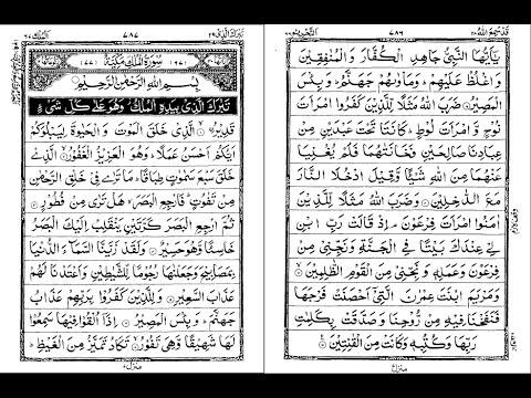 surah waqiah full text pdf