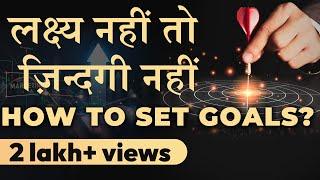 लक्षय नहीं तो जिंदगी नहीं l Goal Setting In Hindi l Deepak Bajaj