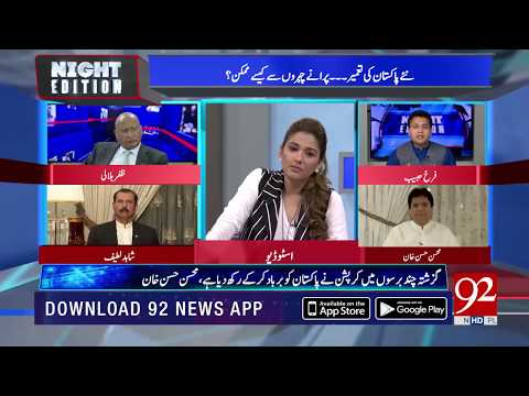 Discussed about Imran Khan cabinet team | 18 August 2018 | 92NewsHD