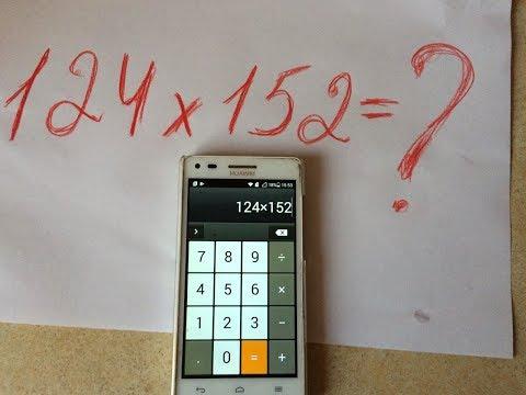 Как умножать большие числа