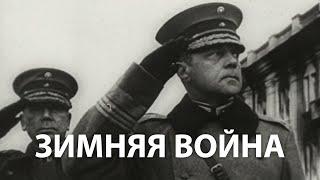 Вторая мировая война. Зимняя война | History Lab