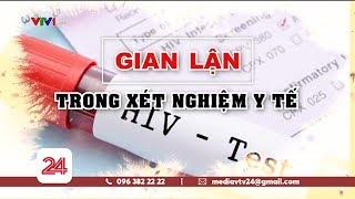 Gian lận xét nghiệm HIV tại Bệnh viện Xanh Pôn | VTV24