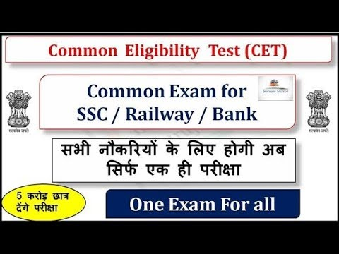 COMMON ELIGIBILITY TEST SSC,BANKING,RAILWAYS RECRUITMENT | Success Mirror
