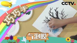 [智慧树]巧巧手手工屋:意想不到的材料之会做画的气泡膜|CCTV少儿