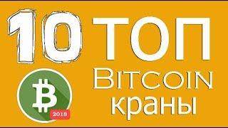 ДЕСЯТЬ БИТКОИН КРАНОВ НОВАЯ ПОДБОРКА ЗА МАРТ 2018 МОМЕНТАЛЬНАЯ 100 % ВЫПЛАТА НА FAUCETHUB