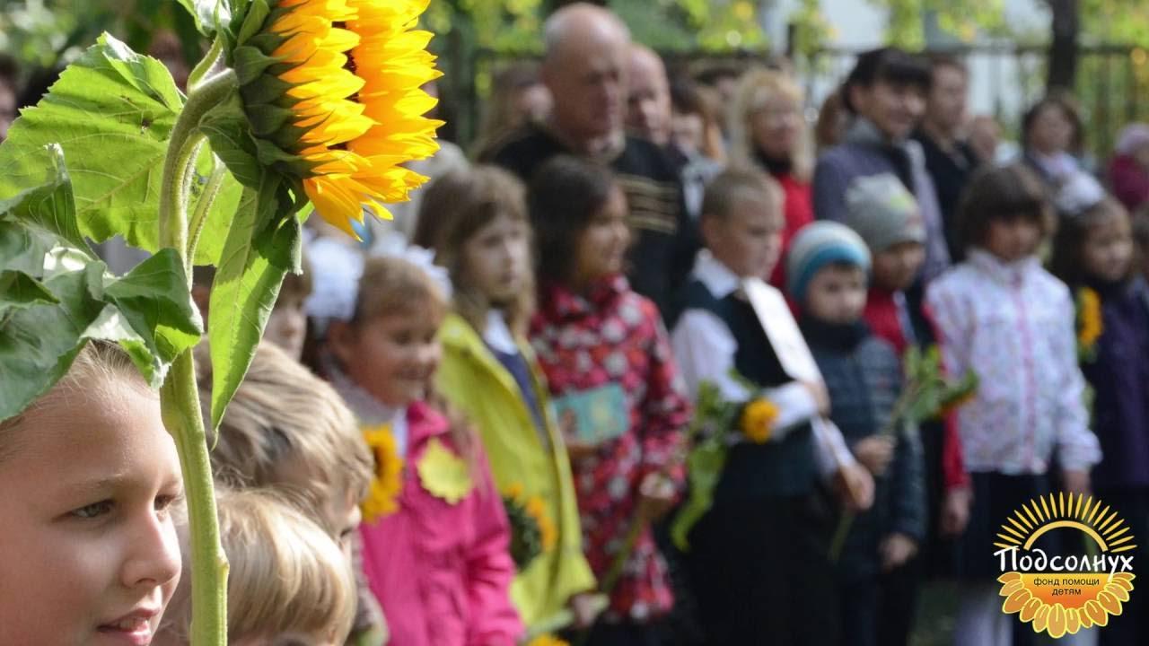 Дети вместо цветов фонд подсолнух