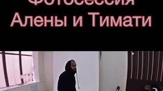 Тимати и Алена Шишкова (фотосессия)