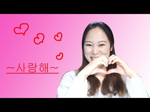 Как будет по корейски я тебя люблю