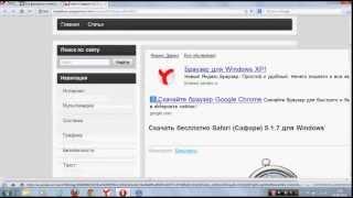 Где можно скачать сафари браузер бесплатно