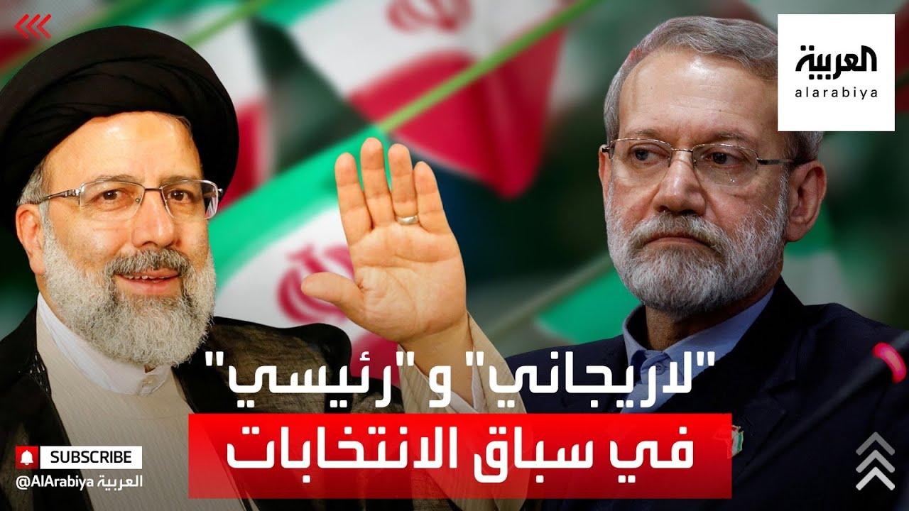 لاريجاني ورئيسي يترشحان لرئاسة إيران في اليوم الأخير للترشح  - نشر قبل 2 ساعة