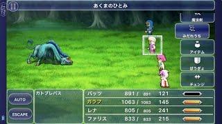 【スマホ版FF5】召喚獣カトブレパスとの戦い【プレイ動画Part32】
