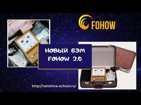 Биоэнергомассажер FOHOW 3.0