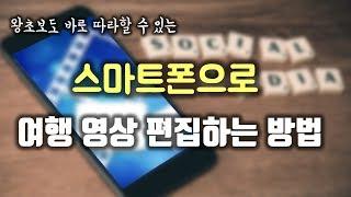초보도 쉽게 배우는 모바일 동영상 편집 어플 [파워디렉터 모바일 강좌]_10분마스터