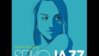 歌手の松田聖子さんのジャズアルバム「SEIKO JAZZ」(29日発売)のジャ...