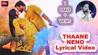Thaane Neno Lyrical Video | Nede Vidudala | Anurag Kulkarni | Shreemani | Ajay Arasada | Asif Khan