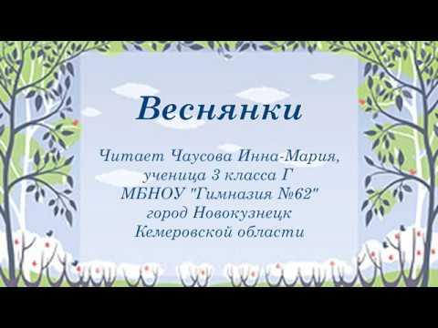 Изображение предпросмотра прочтения – Инна-МарияЧаусова читает произведение «Веснянка» (Русский фольклор )