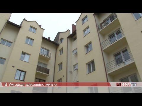 В Ужгороді здешевіло житло