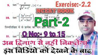 12 th NCERT Maths Exercise -2.2 Inverse Trigonometric Function Part -2
