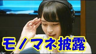 広瀬すず ものまねメドレー 平泉成、ピカチュウ 広瀬すず(ひろせすず)...
