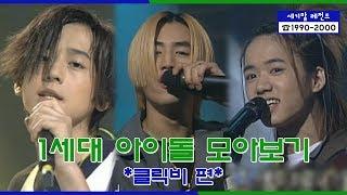 [세기말 레전드] 1세대 아이돌 ★클릭비★ 다시보기 | Click-B Stage Compilation