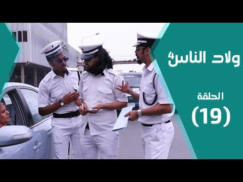 Wlad nas (libya) Season 4 Episode 19