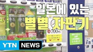 [자막뉴스] 진화하는 일본 자판기...이런 것도 파네!…