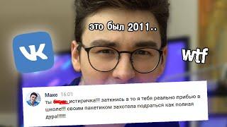 читаю старые переписки ВКонтакте..