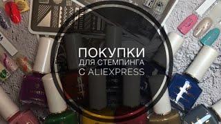 Покупки для стемпинга с AliExpress