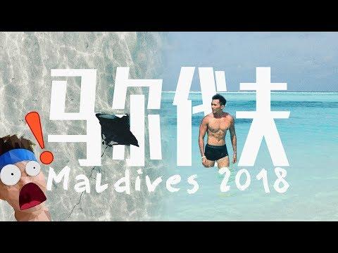 马尔代夫原来是这样?!VISIT MALDIVES 2018 (English Subtitle)