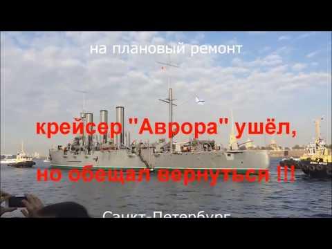 """Клип Эдуард Хиль - Что тебе снится, крейсер """"Аврора"""""""